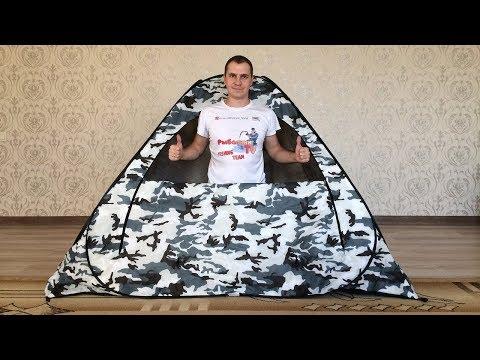 Как правильно сложить зимнюю палатку автомат (восьмерка)