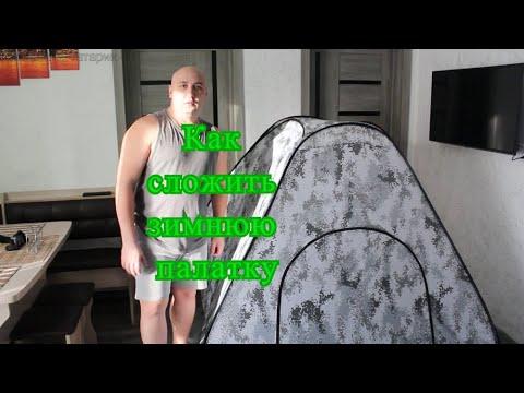 Как сложить зимнюю палатку!
