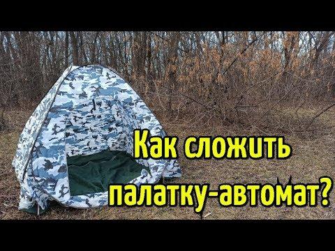 Как правильно сложить зимнюю палатку? Два способа собрать палатку автомат