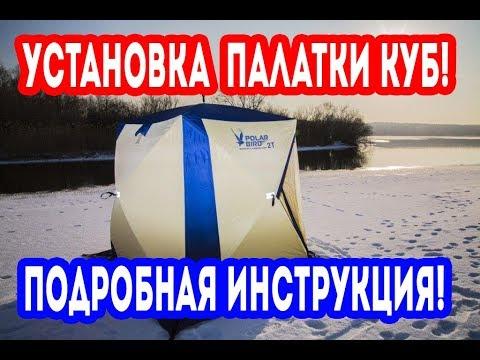 ПАЛАТКА КУБ для ЗИМНЕЙ РЫБАЛКИ, как ПРАВИЛЬНО разложить и сложить палатку Polar Bird 2 T!