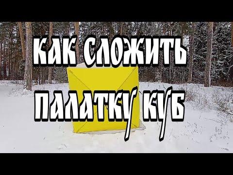 Как сложить зимнюю палатку куб