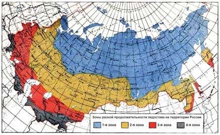 Зоны разной продолжительности ледостава на территории России
